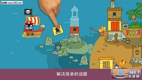 Pango海盗中文版_截图0