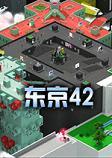 东京42(Tokyo 42)