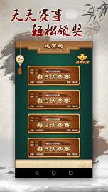 中国象棋手游安卓版v3.91_截图0