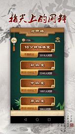 中国象棋手游安卓版v3.91_截图3
