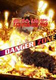 危险地带(Danger Zone)