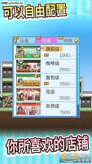 百货商场物语iOS汉化破解版v2.01_截图0