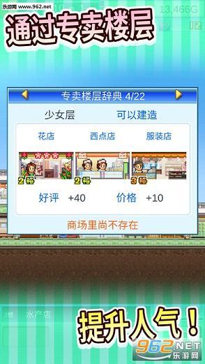 百货商场物语iOS汉化破解版v2.01_截图1