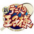 新网球王子手游官方版