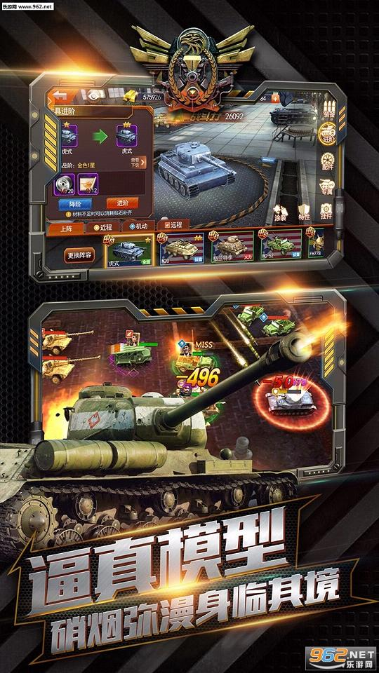 坦克冲锋ios版v1.3.3截图2