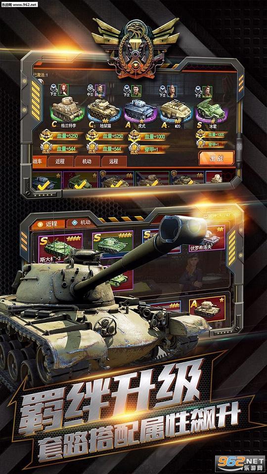 坦克冲锋ios版v1.3.3截图0