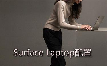 微软新品Surface Laptop配置公布 最低999美元