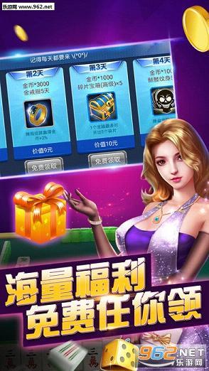贝贝红中麻将游戏下载 贝贝红中麻将安卓版下载 乐游网安卓下载图片