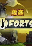 要塞Forts