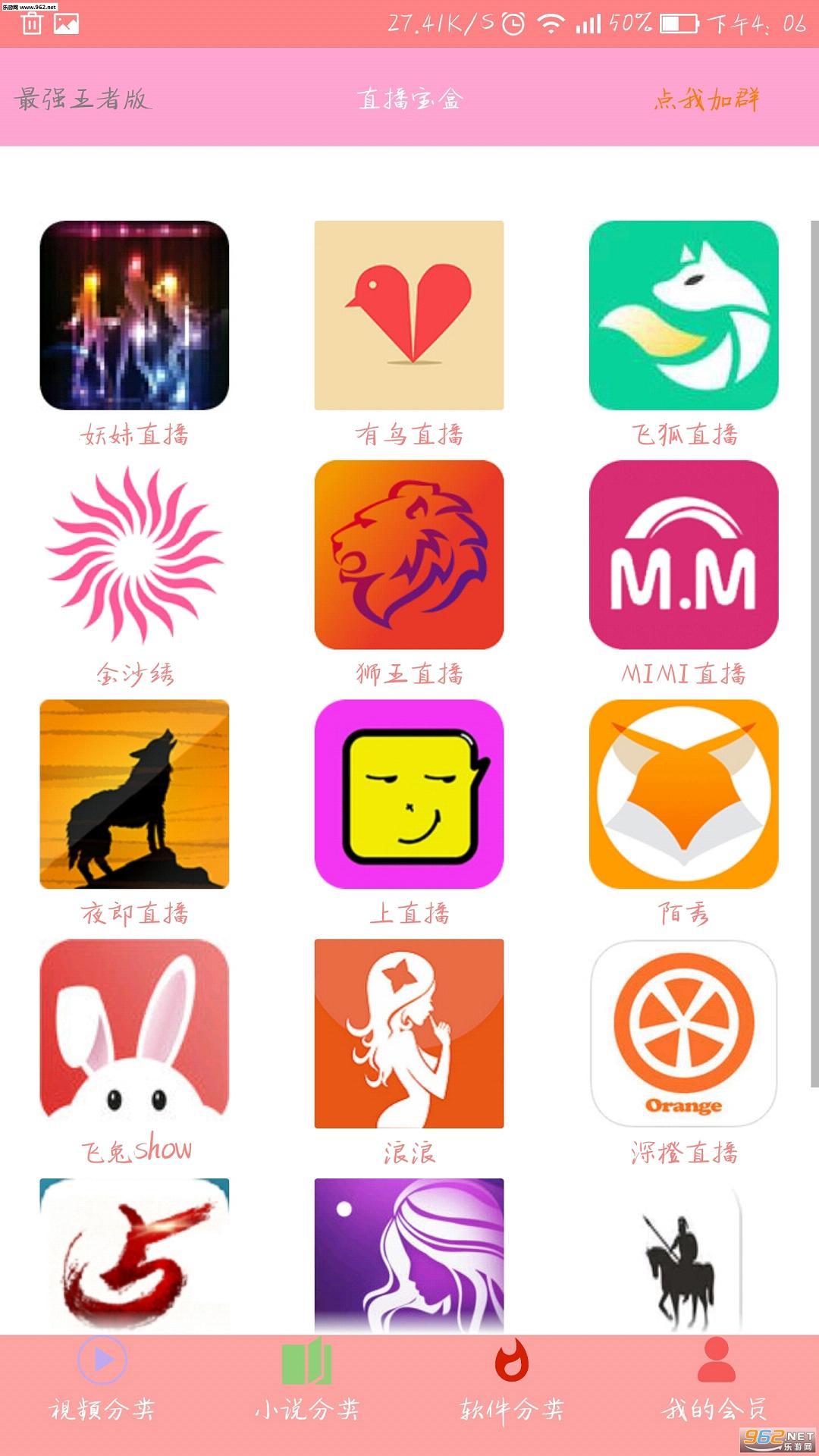 泡泡宝盒直播二维码app下载-泡泡宝盒直播二维码app... -小黑游戏