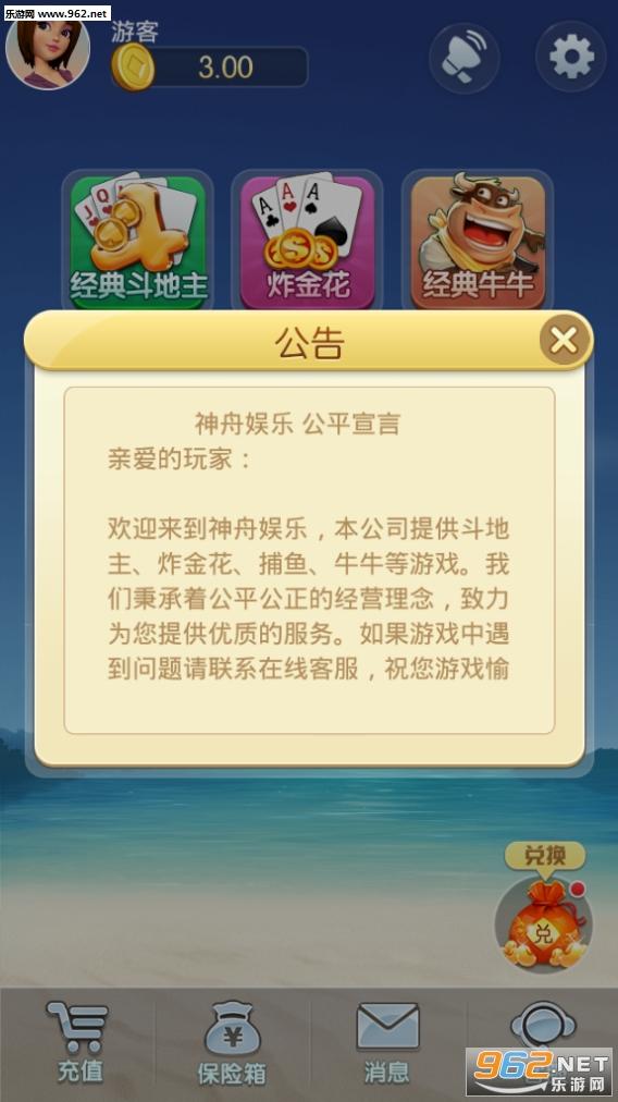 神州棋牌炸金花_截图
