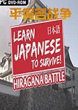 学日语生存:平假名战争
