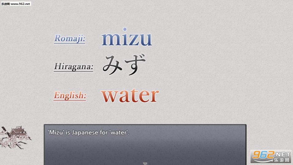 学日语生存:平假名战争日文版截图2