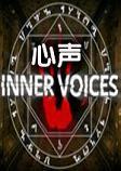 心声Inner Voices