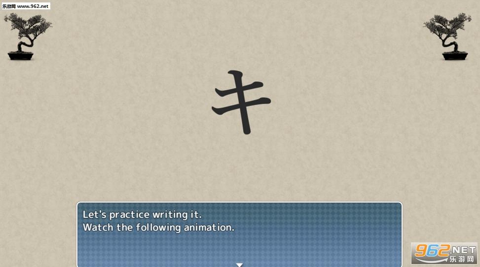 学日语生存:片假名战争日文版截图3
