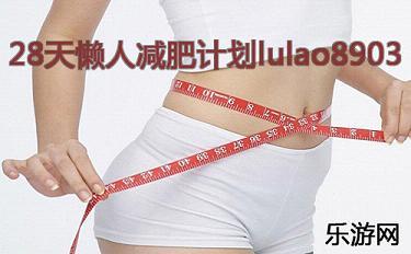 28天懒人减肥计划lulao8903