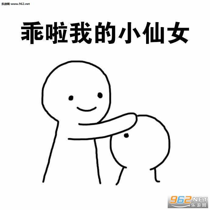 摸头大全图|小白人摸头表情下载-乐动态游戏图片包可爱表情游网表情儿童图片