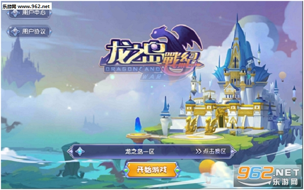龙之岛战纪官网最新版