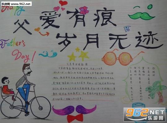 2017父亲节手抄报图片大全
