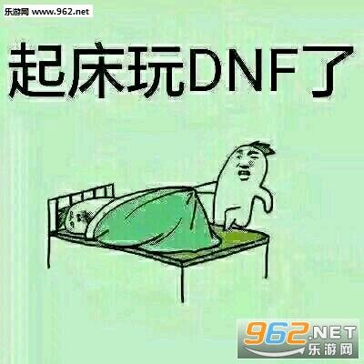 dnf今天又是充满希望的一天搞笑图片|今天又是