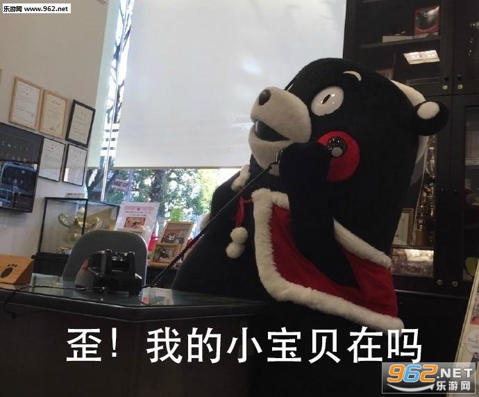 歪歪歪打电话宝贝 歪我的小表情围观火速表情包在熊本熊图片