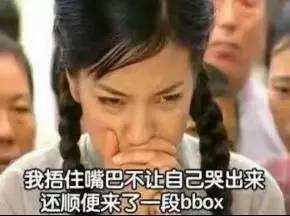 bbox天团我出来嘴巴捂住自己哭看到表情表情不让成绩包搞笑的图片