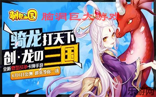 驯龙三国手游官网下载_驯龙三国攻略视频_乐游网