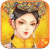 清宫计典藏版