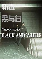 斩毒:黑与白