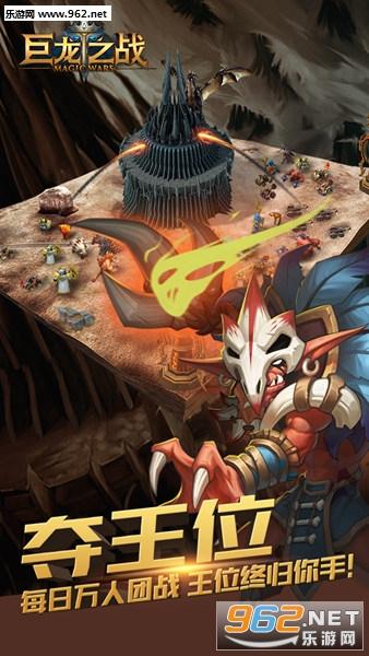 巨龙之战安卓版v0.2.72截图0