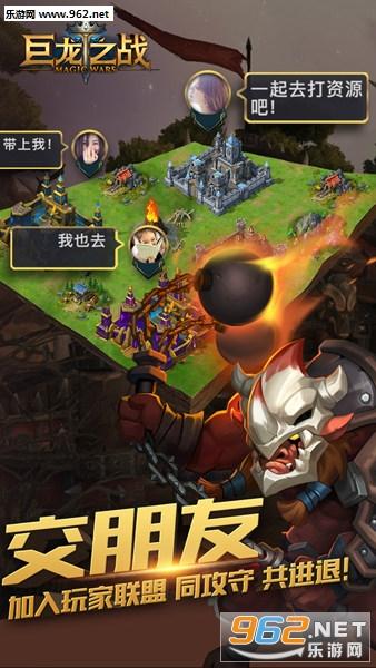 巨龙之战安卓版v0.2.72截图2