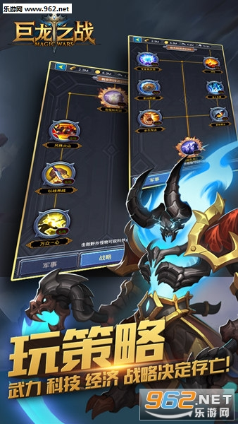 巨龙之战安卓版v0.2.72截图3
