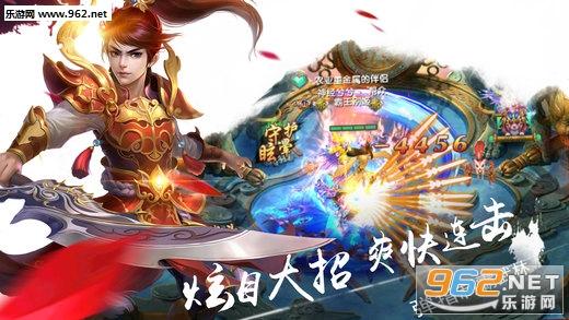 紫青双剑之梦回蜀山ios苹果版截图0