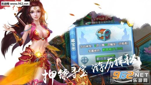 紫青双剑之梦回蜀山ios苹果版截图1