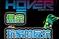 悬空:玩家的反抗简体中文版