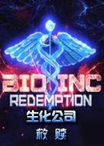 生化公司:救赎(Bio Inc. Redemption)中文版