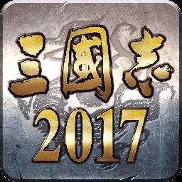 三国志2017变态版