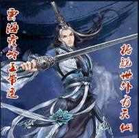 飞仙1.10正式版