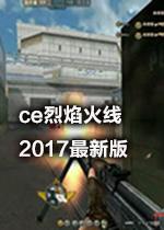 ce烈焰火线2017最新版