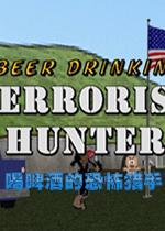 喝啤酒的恐怖猎手