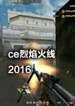 CE烈焰火线2016新年版