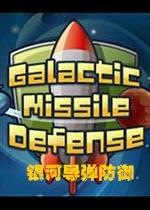 银河导弹防御中文版