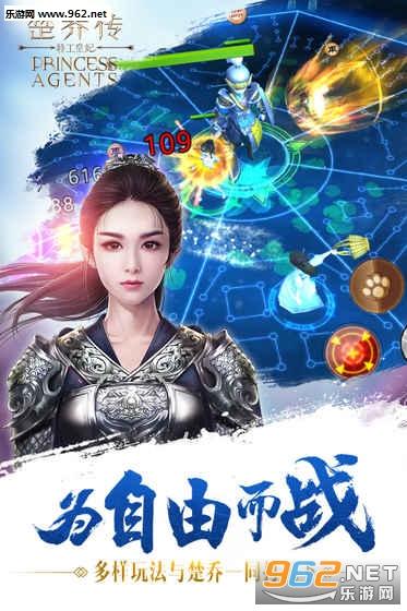 楚乔传同名手游官方正版v1.0截图2
