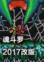 魂斗罗2017改版
