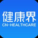 健康界app