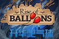 升华吧气球(Rise of Balloons)中文版