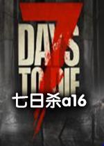 七日杀a16