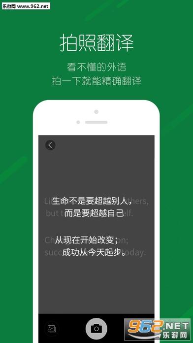 搜狗翻译app ios版v1.1.3_截图2