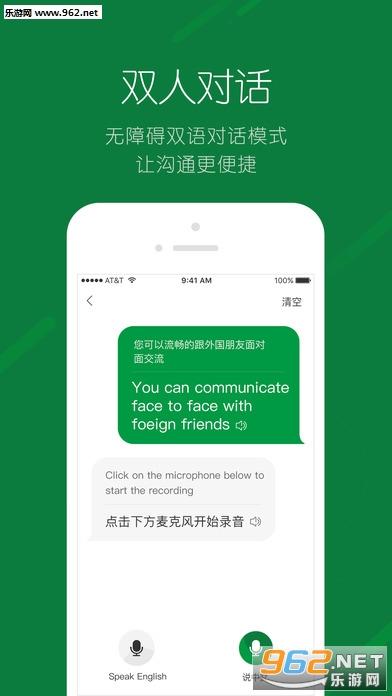 搜狗翻译app ios版v1.1.3_截图1