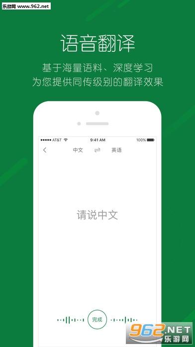 搜狗翻译app ios版v1.1.3_截图3